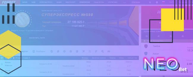 российская бк фонбет
