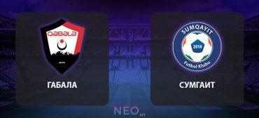 Прогноз на матч Габала - Сумгаит, футбол 3 октября 2020