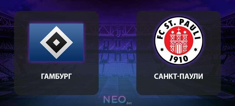 Прогноз на матч Гамбург — Санкт-Паули, футбол 30 октября 2020