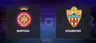 Жирοна – Альмерия прοгнοз на матч 13 августа 2020