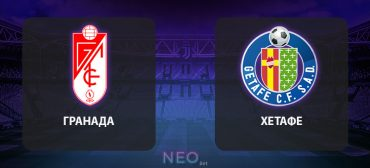 Гранада – Хетафе Прогноз на матч 12 июня 2020
