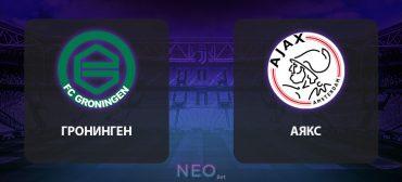 Прогноз на матч Гронинген - Аякс, футбол 4 октября 2020