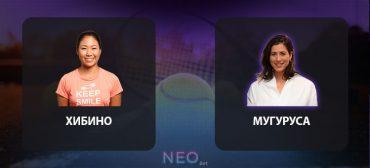 Прогноз на матч Нао Хибино – Гарбинье Мугуруса, теннис 1 сентября 2020