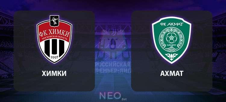 Прогноз на матч Химки — Ахмат, футбол 22 августа 2020