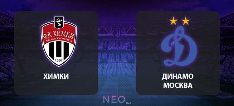 Прогноз на матч Химки – Динамо Москва, футбол 28 сентября 2020