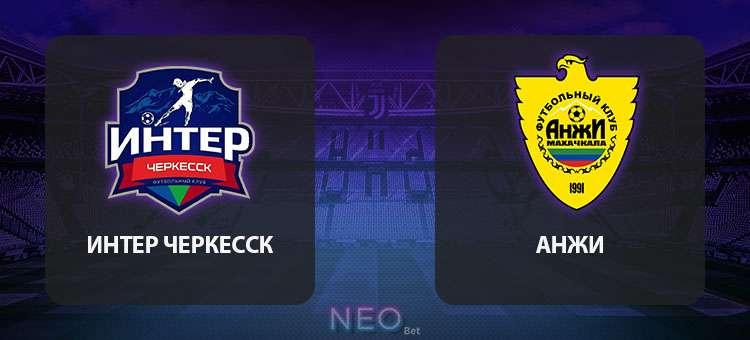 Прогноз на матч Интер Черкесск – Анжи, футбол 6 ноября 2020