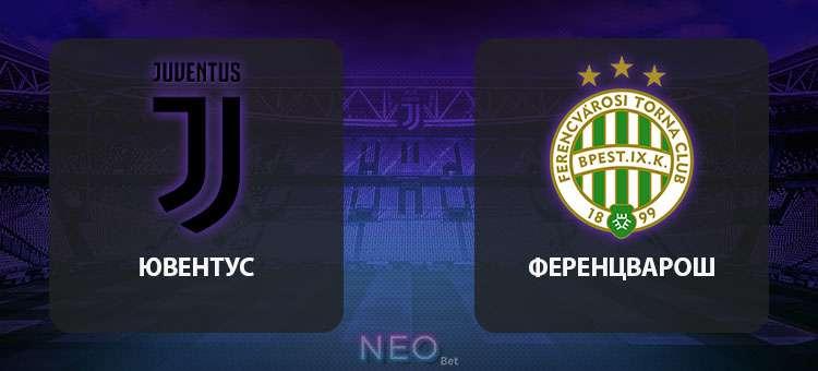 Прогноз на матч Ювентус - Ференцварош, футбол 24 ноября 2020