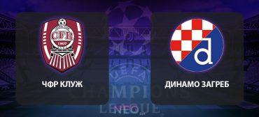 Прогноз на матч ЧФР Клуж – Динамо Загреб, футбол 26 августа 2020