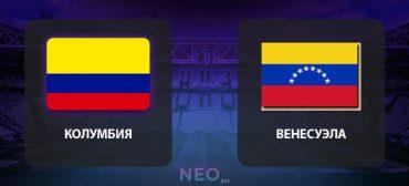 Прогноз на матч Колумбия – Венесуэла, футбол 10 октября 2020