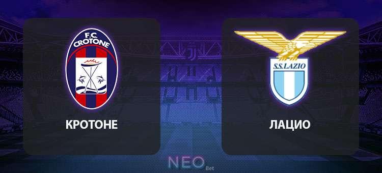 Прогноз на матч Кротоне - Лацио, футбол 21 ноября 2020