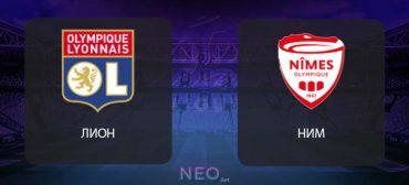 Прогноз на матч Лион – Ним, футбол 18 сентября 2020