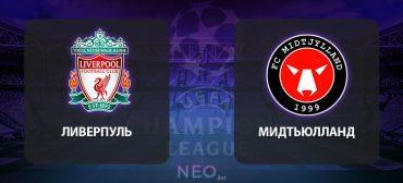 Прогноз на матч Ливерпуль – Мидтьюлланд, футбол 27 октября 2020