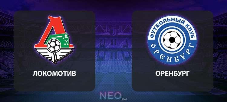 Локомотив – Оренбург | прогноз на матч 21 июня 2020