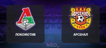Прогноз на матч Локомотив - Арсенал, футбол 21 ноября 2020