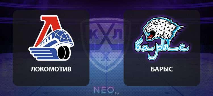 Прогноз на матч Локомотив — Барыс, хоккей 10 ноября 2020