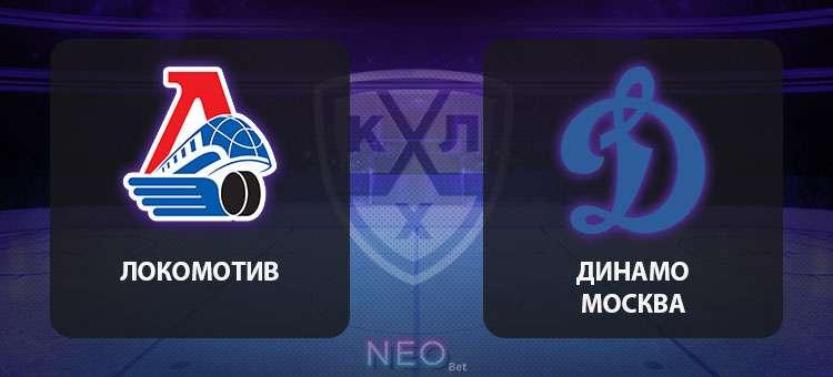 Прогноз на матч Локомотив — Динамо Москва, хоккей 30 октября 2020