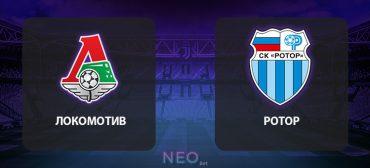 Прогноз на матч Локомотив – Ротор, футбол 24 октября 2020