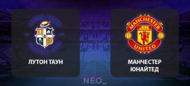 Прогноз на матч Лутон Таун – Манчестер Юнайтед, футбол 22 сентября 2020