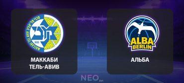 Прогноз на матч Маккаби Тель-Авив – Альба, баскетбол 1 октября 2020