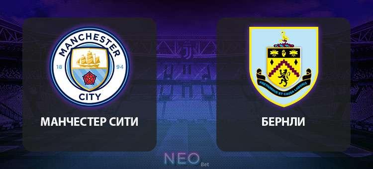 Манчестер Сити – Бернли | прогноз на матч 22 июня 2020