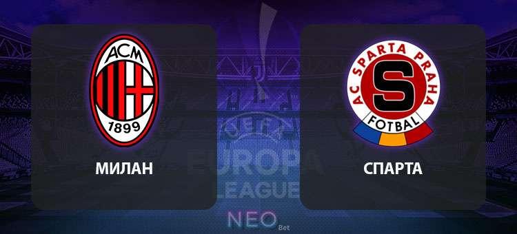 Прогноз на матч Милан – Спарта, футбол 29 октября 2020