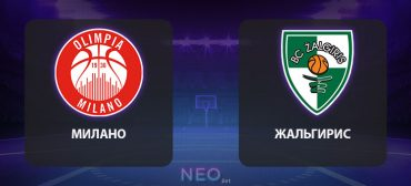 Прогноз на матч Милано - Жальгирис, баскетбол 20 ноября 2020