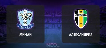 Прогноз на матч Минай - Александрия, футбол 13 сентября 2020