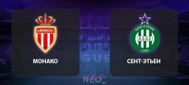 Прогноз на матч Монако – Сент-Этьен 15 марта 2020