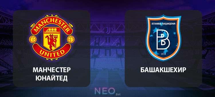 Прогноз на матч Манчестер Юнайтед - Башакшехир, футбол 24 ноября 2020
