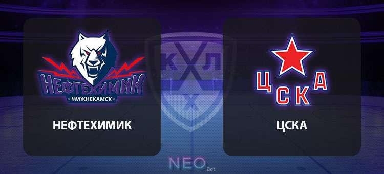 Прогноз на матч Нефтехимик — ЦСКА, хоккей 19 ноября 2020