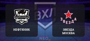 Прогноз на матч Нефтяник – Звезда, хоккей 19 сентября 2020