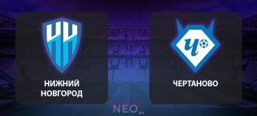 Прогноз на матч Нижний Новгород - Чертаново, футбол 11 ноября 2020