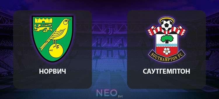 Норвич – Саутгемптон | Прогноз на матч 19 июня 2020
