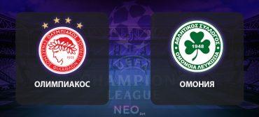 Прогноз на матч Олимпиакос - Омония, футбол 23 сентября 2020