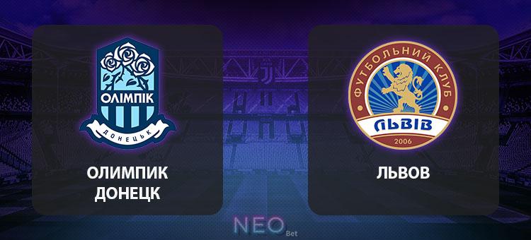 Олимпик – Львов   прогноз на матч 13 июня 2020