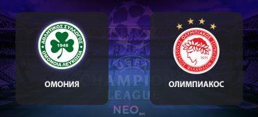 Прогноз на матч Омония - Олимпиакос, футбол 29 сентября 2020