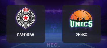 Прогноз на матч Партизан - УНИКС, баскетбол 17 ноября 2020