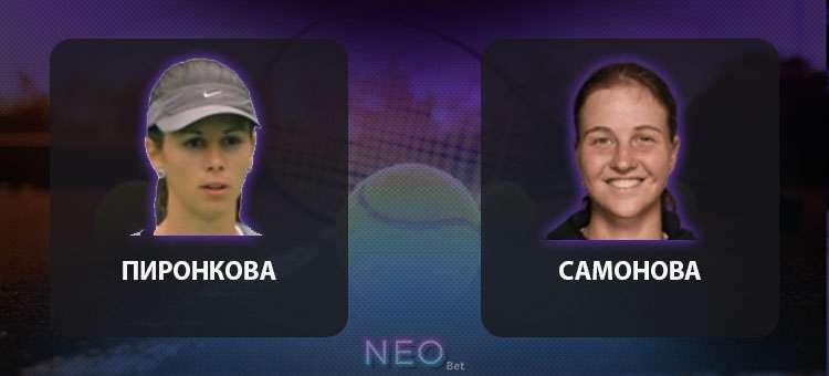 Прогноз на матч Пиронкова – Самсонова, теннис 1 сентября 2020