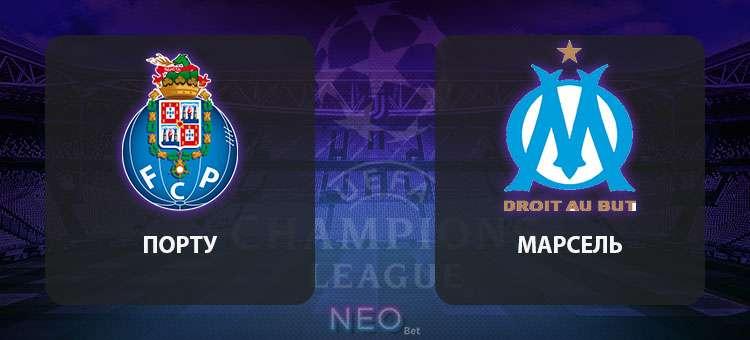 Прогноз на матч Порту – Марсель, футбол 3 ноября 2020
