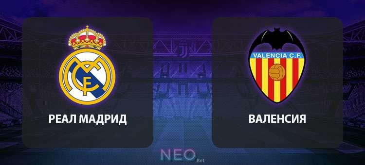 Реал — Валенсия | Прогноз на матч 18 июня 2020