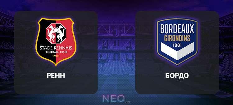 Прогноз на матч Ренн — Бордо, футбол 20 ноября 2020