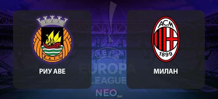 Прогноз на матч Риу Аве – Милан, футбол 1 октября 2020