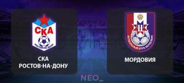 Прогноз на матч СКА Ростов-на-Дону – Мордовия 18 февраля 2020
