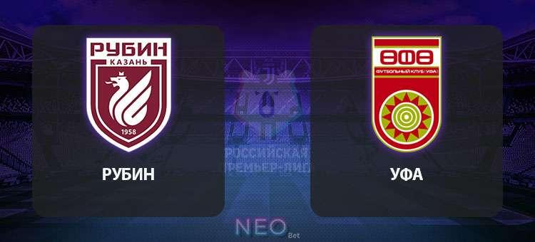 Прогноз на матч Рубин — Уфа, футбол 26 августа