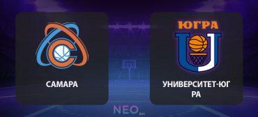 Прогноз на матч Самара – Университет-Югра, баскетбол 20 ноября 2020