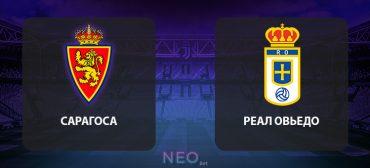 Прогноз на матч Сарагоса – Реал Овьедо, футбол 13 ноября 2020