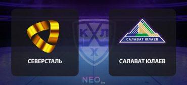 Прогноз на матч Северсталь – Салават Юлаев, хоккей 5 сентября 2020