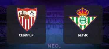 Севилья – Бетис Прогноз на матч 11 июня 2020
