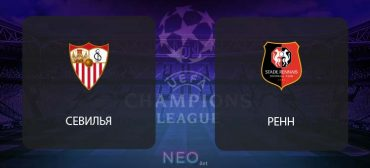 Прогноз на матч Севилья - Ренн, футбол 28 октября 2020