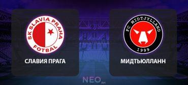 Прогноз на матч Славия Прага – Мидтьюлланн, футбол 22 сентября 2020
